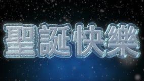 在汉语的圣诞快乐3D文本使成环的动画 皇族释放例证