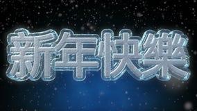 在汉语的新年快乐3D文本使成环的动画 向量例证