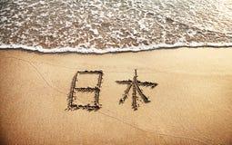 在沙子的日本象形文字 免版税库存照片