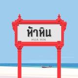在泰国,华欣假期并且移动标志 免版税库存照片