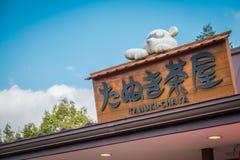 在湖Kawaguchiko,日本附近卖软的奶油、dango和饮料在山的日本商店 免版税库存照片