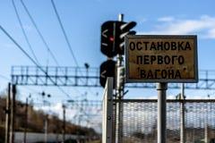 在火车站的标志 免版税图库摄影