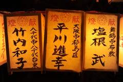 在灵魂节日& x28期间的光亮的奉献的灯笼; Mitama Matsuri& x29;在靖国神社在有日本书法的东京 免版税库存照片