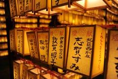 在灵魂节日& x28期间的光亮的奉献的灯笼; Mitama Matsuri& x29;在靖国神社在有日本书法的东京 免版税图库摄影
