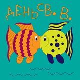在爱的两条滑稽的鱼 免版税库存照片