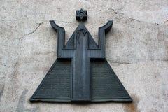 在犹太教堂的纪念匾在卢茨克,乌克兰 库存照片