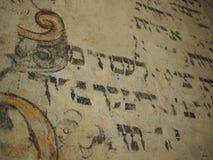 在犹太教堂里面的西伯来文本 库存照片