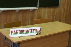 在白俄罗斯共和国及早投票在美国的代理和总统的竞选 免版税图库摄影