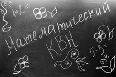 在白垩的题字在黑板 免版税库存照片