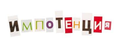 在白色背景隔绝的无能题字被雕刻的色的俄国信件 免版税库存照片