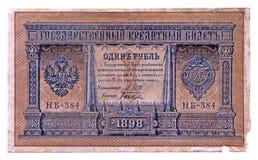 在白色隔绝的一卢布葡萄酒钞票票据,大约1898, 库存照片