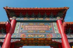 在的泰语标志Odeon曲拱在唐人街,曼谷 免版税库存图片