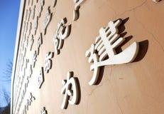 在石墙背景的汉字词 免版税库存图片