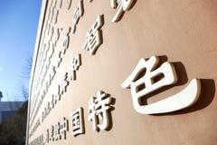 在石墙背景的汉字词 库存照片