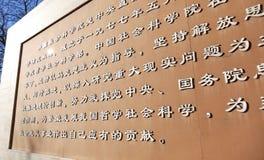 在石墙背景的汉字词 库存图片