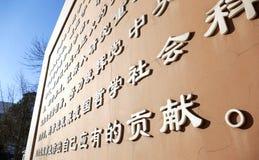 在石墙背景的汉字词 免版税库存照片