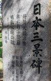 在纪念碑的细节视图与engl的字法 '日本的遗产'在Amanohashidate公园 宫津市,日本,亚洲 库存照片
