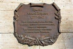 在纪念碑的青铜色的牌对Yermolov将军 免版税库存图片