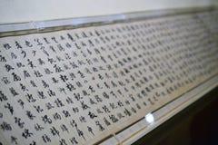 在纸卷的中国古色古香的书法文本,中国书法 库存照片