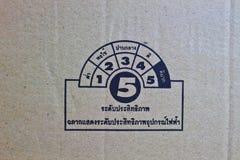 在纸板的标志 免版税库存图片