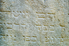 在老犹太墓碑的题字 库存图片