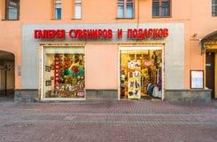 在老Arbat的一家礼品店 库存图片