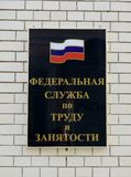 在联邦服务和就业的门面的一个标志劳方的在莫斯科的中心 库存照片