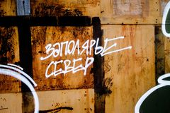 在胶合板墙壁上的街道画 库存照片