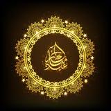 在花卉框架的阿拉伯文本的Eid庆祝 免版税库存照片