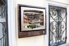 在著名俄国影片direc的房子的纪念匾 免版税库存照片