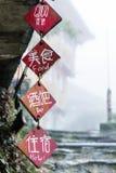 在街道上的广告标记在Tiantou在雨中 免版税库存图片