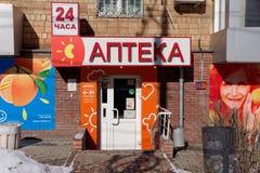 在街道Bolshaya Pokrovskaya上的药房 Nizhny Novgorod 免版税库存照片