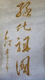 在被雕刻的石头的毛主席的题字 免版税库存图片