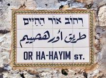 在西伯来英语写的路牌和阿拉伯在耶路撒冷 库存照片
