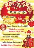 在许多语言的可印的农历新年贺卡 免版税库存照片