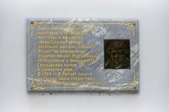 在谢尔盖Yesenin的一块匾 免版税库存图片