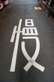 在路的减速标志在五分埔台湾 免版税库存图片