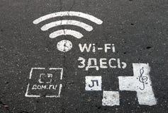在路面的题字在公园 免版税图库摄影