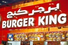 在迪拜购物中心,迪拜阿拉伯联合酋长国的汉堡王 库存图片