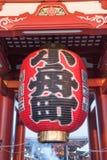 在门的日本灯对浅草寺庙在东京,日本 库存照片