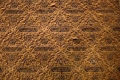 在阿尔罕布拉宫,格拉纳达,西班牙围住与阿拉伯装饰品的细节 免版税库存图片