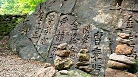 在韩国寺庙的被堆积的岩石 免版税库存图片
