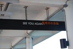 在香港再次再见签到英语和汉语 免版税库存照片