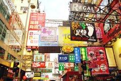在香港街道的广告。 库存照片