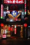 在鸡餐馆附近的光在名古屋 库存照片