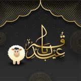 在黑伊斯兰教的样式ba的发光的金黄阿拉伯文本Eid Al Adha 库存例证