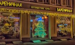 在Arbat的圣诞节装饰 库存图片