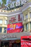 在dalu (大陆)商业大厦的laiya百货商店 免版税库存图片