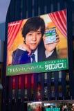 在Dotonbori,大阪的一个大广告牌 库存图片