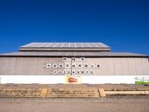 在Kofukugi寺庙的Underconstruction在奈良 免版税库存照片